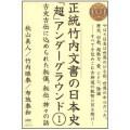 正統竹内文書の日本史「超」アンダーグラウンド①/布施泰和(29B)