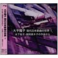 【CD】大平陽子 現代日本歌曲の世界I/大平陽子(旧姓:上原 22高E/旧教員)