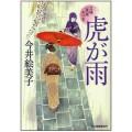 虎が雨/今井絵美子(11文C)