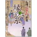 縁の糸/今井絵美子(11文C)