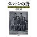 ダルトンの谺 近代教育の先覚・澤柳政太郎の生涯/今田述(21文甲/1経)