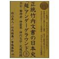 正統竹内文書の日本史「超」アンダーグラウンド③/布施泰和(29B)