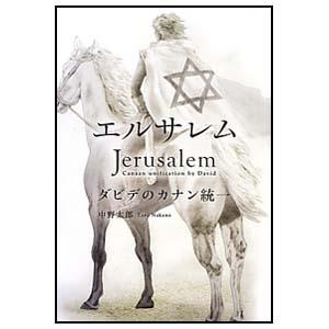 130321_jerusalem