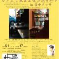 金川信江(クラリネット)カフェで気ままなコンサートin谷中ボッサ