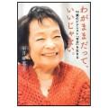 わがままだって、いいじゃない。 92歳のピアニスト「今日」を生きる/室井摩耶子(7紫苑/旧教員)