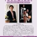 田村亮(17経D) 朗読と音楽で描く「日本神話の世界」with Infinity Arts MUGEN