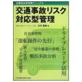 企業担当者実践マニュアル 交通事故リスク対応型管理/北村憲康(39経F)