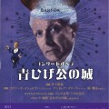 井上道義(新高17C)指揮 コンサートオペラ青ひげ公の城