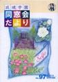 成城学園同窓会だより97号を発行します!