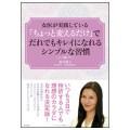 女医が実践してる「ちょっと変えるだけ」でだれでもキレイになれるシンプルな習慣/鈴木稚子(39F)