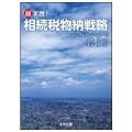 超実践!相続税物納戦略/木元勇(14経済D)