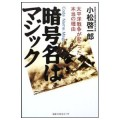 暗号文はマジック 太平洋戦争が起こった本当の理由/小松啓一郎(27経A)