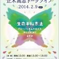 三鷹いのちと平和映画祭Presents 正木高志トークライブ