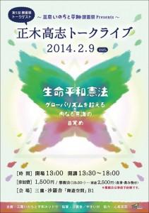 正木高志トークライブ2014表