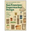 スーパーマーケットのグロサリーデザイン inサンフランシスコ: エコフレンドリーな街で見つけた、いま注目の食品&日用雑貨  /碓井美樹(33短C/33文B)