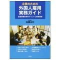 企業のための 外国人雇用実務ガイド/佐藤正巳(33経D)