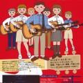 アメリカ民謡研究会 創部50周年記念コンサート