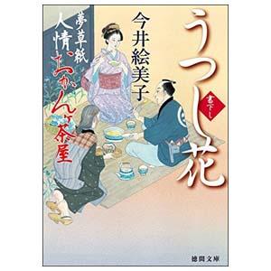 140630_utushi