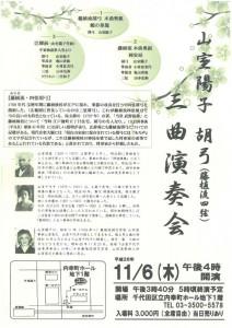 140920yamamuro