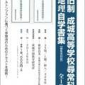 旧制成城高等学校尋常科地理自学書集【編集復刻版】全1巻