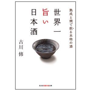 141208_sake