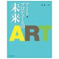 アート・プロデュースの未来/ 境新一(現教員)