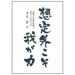 150305_souteigai2