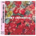 【CD】大平陽子 古典日本歌曲の世界/大平陽子(旧姓:上原 22高E/旧教員)