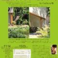 金川信江(43新高C)〈クラリネット〉木陰のギャラリーコンサート in Gallery鶉