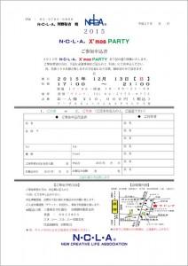 151026_NCLA2