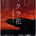 松村克弥(28文A)監督映画 サクラ花