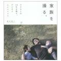 家族を撮る/藤本陽子(現姓山口)(13法E)