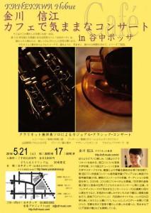 160404_kanekawa