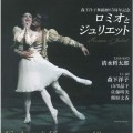 同窓会会員出演 松山バレエ団 ロミオとジュリエット