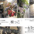 金川信江(43新高C)写真個展『根っこ』