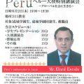 「ペルー大使特別講演会」のご案内