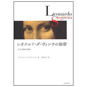 160905_Leonardo