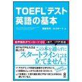 TOEFLテスト 英語の基本/西部有司(39経E)