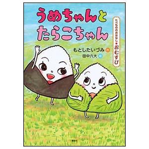 161128_onigiri