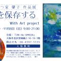 げいじゅつ家 馨子 作品展「感情を保存する」/山本馨子(62A)