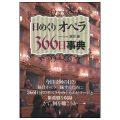 日めくり「オペラ」366日事典/新井巌(9文A)