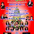 N・C・L・A X'mas PARTY