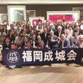 【開催報告】福岡成城会 総会