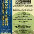 【成城学園百周年記念シンポジウム】成城小学校と大正新教育