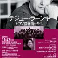【成城学園主催】デジュー・ラーンキ ピアノ協奏曲の夕べ