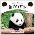 あかパン Baby Panda/多田信司(旧教員)