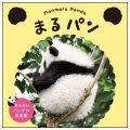 まるパン Manmaru Panda/多田信司(旧教員)