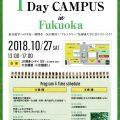 福岡成城会 総会