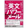 英文パワーメール20の鉄則/小林誠(17文C)