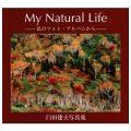 My Natural Life ―私のフォト・アルバムから―/臼田建夫(7経A)
